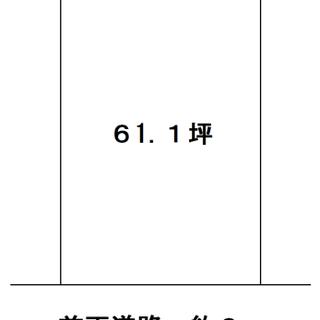 希望ヶ丘東・61,1坪・売土地