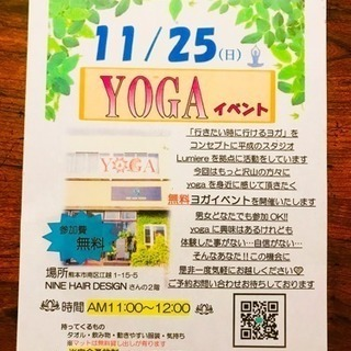 YOGA☆無料体験Event