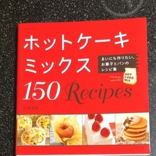 ホットケーキミックス150レシピ ほぼ新品