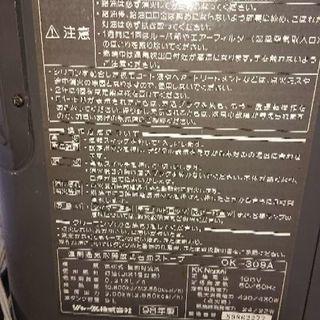 石油ファンヒーター - 名古屋市