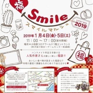 出店者様募集‼︎小田原スマイルマル...