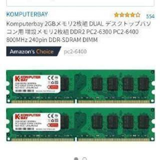 売ります。Komputerbay 2GBメモリ2枚組 DU…