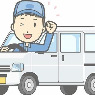 好きな時間、好きな日数働ける!!宅配ドライバー!!