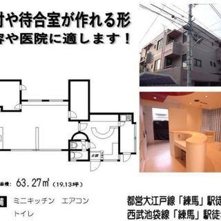 桜台駅徒歩8分の高立地貸店舗物件♪ 美容や医院に最適な内装です!