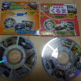 乗り物シリーズ DVD2枚セット