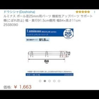新品⭐︎ルミナス 25㎜ 便利パーツ 残2本 25SB090♡おまとめ割引1,200円♡ − 愛知県