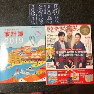 新春すてきな奥さん 2019年版 本体と家計簿とリラックマスケジ...