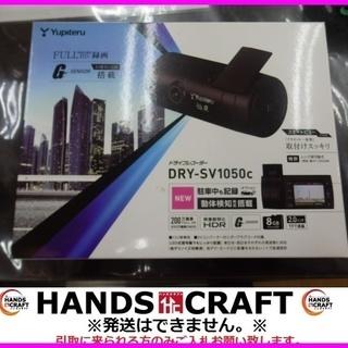 ユピテル ドライブレコーダー 未使用品 DRY-SV1050C