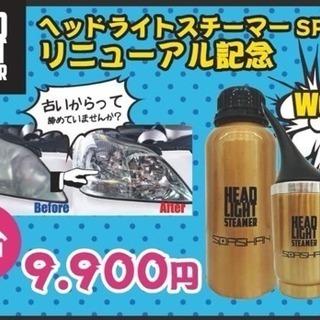 SPASHAN ヘッドライトスチーマー キャンペーン11月末まで!