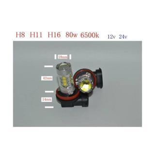 LEDフォグランプ H8.H11.H16 兼用 80w .650...