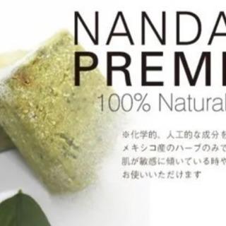 洗顔石鹸 ナンダモプレミアム