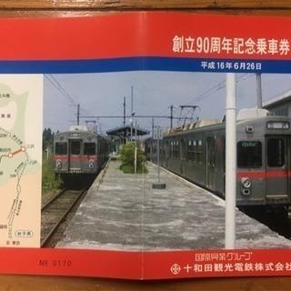 十和田観光電鉄 創立90周年記念乗車券