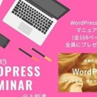 12/13 WordPressブログ集客セミナー&限定グループセ...