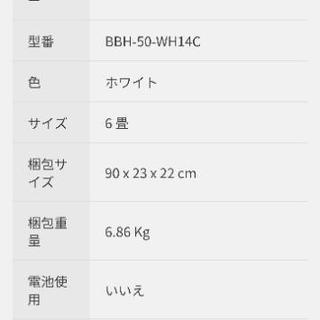 アロマ 超音波式加湿器 Sablier (サブリエ) ホワイト BBH-50 WH14C - 松戸市