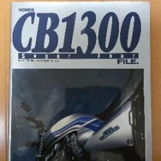 ホンダ CB1300スーパーフォアファイル