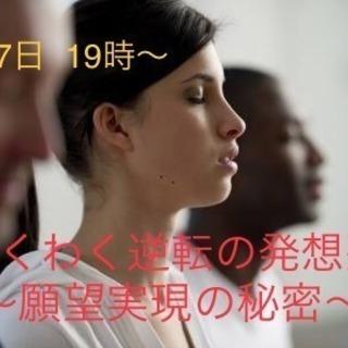 わくわく逆転の発想塾〜願望実現の秘密〜