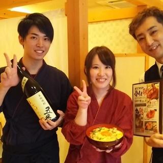 ★☆★親子丼が名物の鶏料理専門店です。アルバイト、パートさん募集★☆★