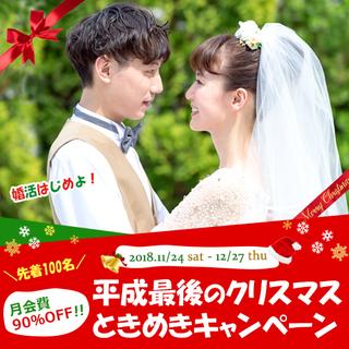 月会費90%OFF!! クリスマス婚活キャンペーン💓