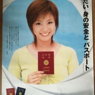 新品 非売品レア上戸彩♪パスポート 旅券ポスターの画像