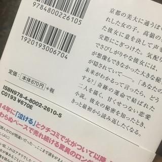 ぼくは明日、昨日の君とデートする - 京都市