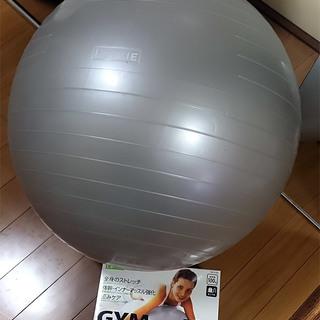 【半額】LAVIEバランスボール75cm・シルバー