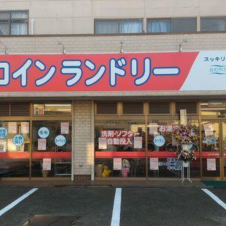 大型コインランドリー さわやかピュア三橋店 バイパスから入って青葉...