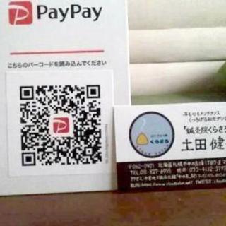 paypayの扱える札幌市豊平区中の島整体針灸院くらさろ