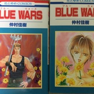 中村佳樹 BLUE WARS 全2巻
