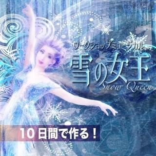 10日間で作るミュージカル『雪の女王』!参加者大募集!