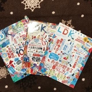 あげます!LDK 3冊セット
