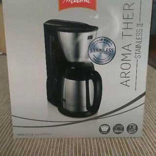 メリタ コーヒーメーカー アロマサーモMKM-531/B