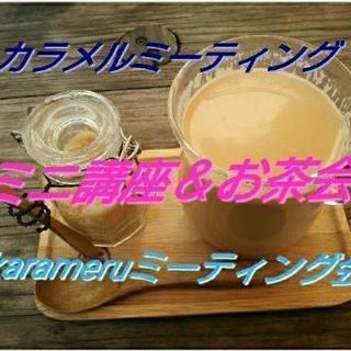 第7回 ミニ講座&お茶会