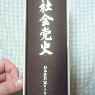 『日本社会党史』(日本社会党五〇年史編纂委員会、1996年)