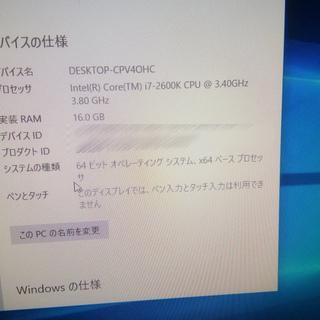 ☆ゲーミングPC GTX620+i7-2600K 3.40GHz メモリ16G☆ - パソコン