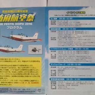 2016  航空自衛隊 防府北基地  防府航空祭 プログラム