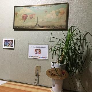 格安!!英語.英会話教室 バルーン − 福岡県
