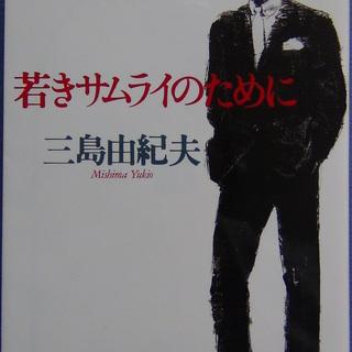 若きサムライのために 三島由紀夫