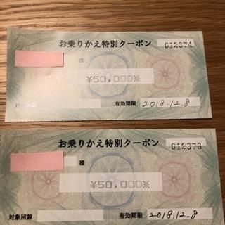 ☆現金10万円キャッシュバック!期間限定!!☆ 早い者勝ち!