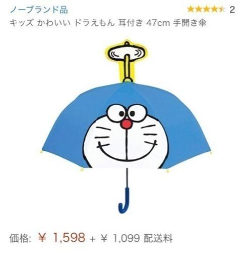 ドラえもんの傘 かおり 札幌のキッズ用品子供用ファッション小物の