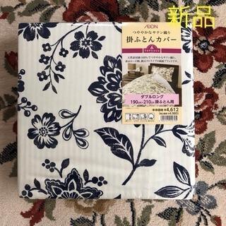 【新品未開封】掛け布団カバー ダブルロング