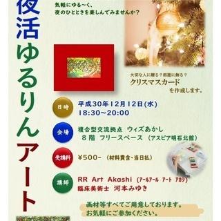 ※当日参加可※12月12日(水)明石  夜活ゆるりんアート12月...