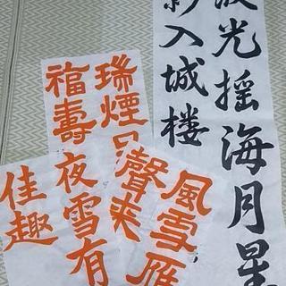 神戸市西区井吹台西町で書道教室をしております。