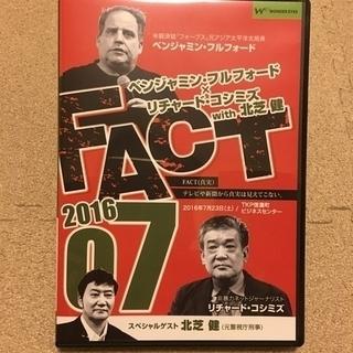 【DVD】「FACT2016」07ベンジャミン・フルォード×リチ...