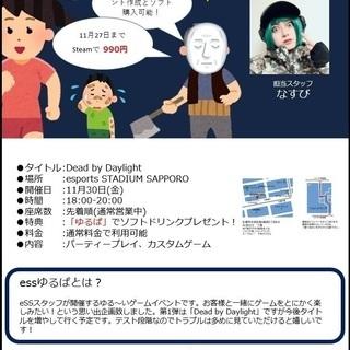 【eSSゆるぱ開催のお知らせ 】Dead by Daylight