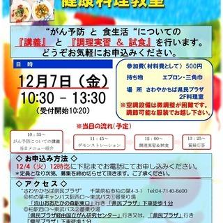 【参加申込受付中】12/7(金)がん予防のための健康料理教…