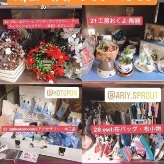 11/27(火)営業中 雑貨屋ピュア