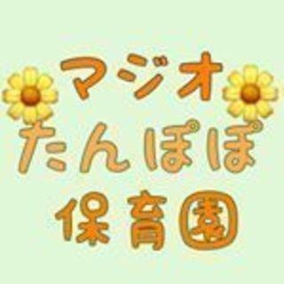 ★保育士★京王線・百草園駅・徒歩2分・駅近★