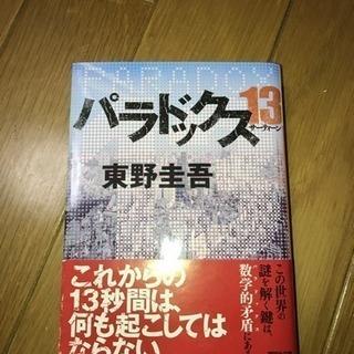 東野圭吾✴︎パラドックス13