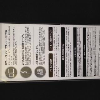 ☆彡 上海問屋オリジナル microUSBケーブル 1m (グリーン) - 京都市