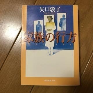 単行本✴︎谷口敦子✴︎家族の行方